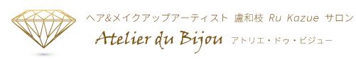 盧和枝(ル-カズエ)ヘア&メイク『アトリエ・ドゥ・ビジュー』東京 自由が丘